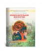 Кашекова 5 класс Изобразительное искусство. Учебник ФГОС