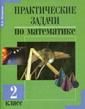 Захарова 2 класс. Практические задачи по математике. ФГОС