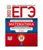 ЕГЭ 2022  Математика  Базовый уровень типовые экзаменационные варианты 30 вариантов Под редакцией И.В. Ященко