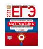 ЕГЭ 2022 Математика Профильный уровень типовые экзаменационные варианты 10 вариантов Под редакцией И.В. Ященко