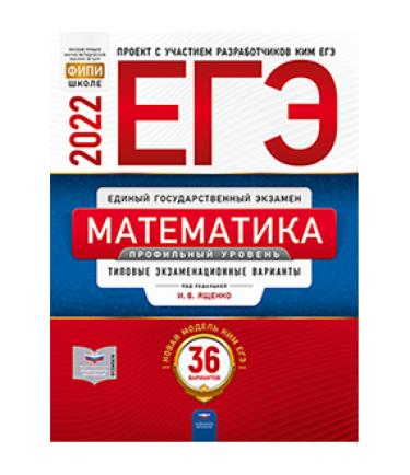 ЕГЭ 2022  Математика Профильный уровень типовые экзаменационные варианты 36 вариантов Под редакцией И.В. Ященко