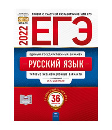 ЕГЭ 2022 Русский язык типовые экзаменационные варианты 36 вариантов Под редакцией И.П. Цыбулько