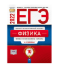 ЕГЭ 2022 Физика типовые экзаменационные варианты 10 вариантов Под редакцией М.Ю. Демидовой