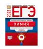 ЕГЭ 2022 Химия типовые экзаменационные варианты 10 вариантов Под редакцией Д.Ю. Добротина