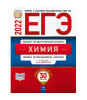 ЕГЭ 2022 Химия типовые экзаменационные варианты 30 вариантов Под редакцией Д.Ю. Добротина