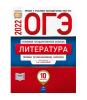 ОГЭ 2022  Литература  типовые экзаменационные варианты 10 вариантов Под редакцией Л.В. Новиковой