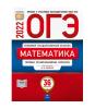 ОГЭ 2022 Математика типовые экзаменационные варианты 36 вариантов Под редакцией И.В. Ященко