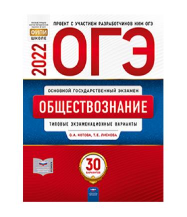 ОГЭ 2022 Обществознание типовые экзаменационные варианты 30 вариантов О.А. Котова, Т.Е. Лискова