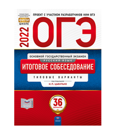 ОГЭ 2022  Русский язык Итоговое собеседование типовые варианты 36 вариантов Под редакцией И.П. Цыбулько