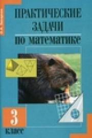Захарова 3 класс. Практические задачи по математике.