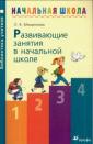 Мищенкова.Развивающие занятия в начальной школе.Методическое пособие.(БУН)
