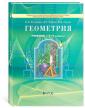 Козлова Геометрия. Учебник 7-9 класс  ФГОС