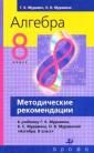 Муравин. Алгебра. 8 класс.Методические рекомендации к учебнику.(НСО)