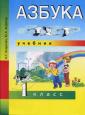Агаркова Азбука 1 класс Учебник.