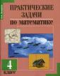 Захарова 4 класс. Практические задачи по математике.