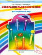 Куревина  Разноцветный мир  Изобразительное искусство  Учебник  1 класс.ФГОС