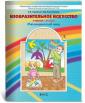 Куревина  Разноцветный мир  Изобразительное искусство  Учебник  2 класс.ФГОС