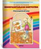 Куревина  Разноцветный мир  Изобразительное искусство  Учебник  3 класс.ФГОС