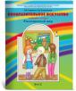 Куревина  Разноцветный мир  Изобразительное искусство  Учебник  4 класс.ФГОС