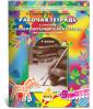 Куревина  Рисование.Разноцветный мир. Рабочая тетрадь по ИЗО 1 класс ФГОС