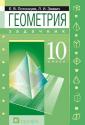 Потоскуев.Геометрия.10 класс Задачник с углубленным и профильным изучением математики