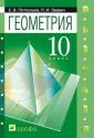 Потоскуев.Геометрия.10 класс. Учебник с углубленным и профильным изучением ВЕРТИКАЛЬ