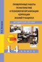 Захарова Проверочные работы  по математике и технология организации  1-4 класс. ФГОС