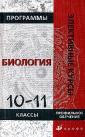 Программы элективный курс.Биология.10-11класс.Профильное обучение (Сивоглазов)Элективный Курс