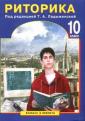 Ладыженская  10 класс.