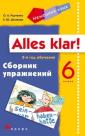 Радченко.Alles Klar! 6 класс. (2 год обучения.).Сборник упражнений