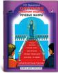 Ладыженская Обучение успешному общению. Речевые жанры. Книга для учителя.
