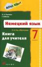 Радченко.Alles Klar! 7 класс. (3 год обучения).Книга для учителя.