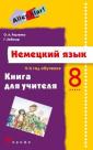 Радченко.Alles Klar! 8 класс. (4 год обучения).Книга для учителя.