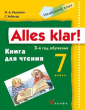 Радченко.Alles Klar! 7 класс.(3 год обучения).Книга для чтения