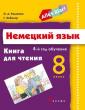 Радченко.Alles Klar! 8 класс.(4 год обучения).Книга для чтения