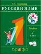 Рамзаева.Русский язык 1класс. Учебник РИТМ