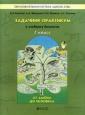 Ловягин Биология 7 класс Задачник-практикум