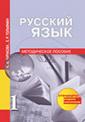 Каленчук Русский язык. 1 класс. Методическое пособие. ФГОС