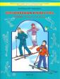 Пересадина Егоров Физическая культура.  1 - 2 класс. Учебник. Книга 1.ФГОС