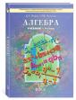 Рубин  Алгебра. Учебник 9 класс ФГОС