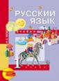 Каленчук Русский язык. 1 класс. Учебник. ФГОС (Чуракова)
