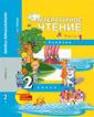 Чуракова  Литературное  чтение  2 класс  Учебник Часть 1. ФГОС
