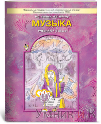Школяр Усачева 2 класс  Музыка. Учебник ФГОС