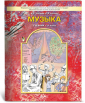 Школяр Усачева 3 класс  Музыка. Учебник ФГОС