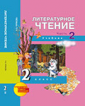 Чуракова  Литературное  чтение  2 класс  Учебник Часть 2. ФГОС