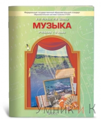 Школяр Усачева 5 класс  Музыка. Учебник ФГОС