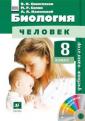 Сивоглазов В.И. Биология. Учебник-навигатор. 8 класс. Комплект