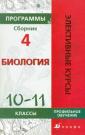 Сивоглазов.Программы.Биология.10-11класс.(Сборник 4).Элективный Курс
