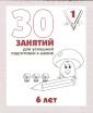 30 занятий для подготовке к школе Рабочая тетрадь 6лет Часть 1(Весна-дизайн)