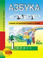 Агаркова Азбука 1 класс Учебник. ФГОС